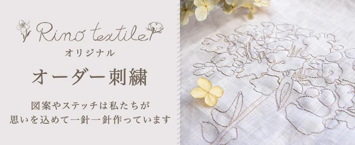 オーダー刺繍